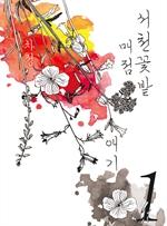 서천꽃밭 매점 애기 1